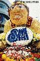 SM - second place floral parade (big floral float category),