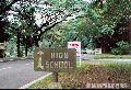 """To High School"", Ateneo de Manila High School, Photographer/Artist:  Martin Malabanan, Date Taken: 2002, Place Taken: Metro Manila,"